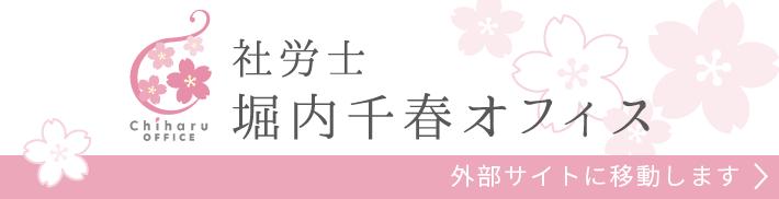 社労士堀内千春オフィス